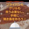 フライパン用魚焼きシートが便利すぎて「焼き魚」が一番よくやるメニューになった!