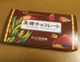 女性がもらうと嬉しいおすすめ沖縄土産!ロイズの黒糖チョコレート