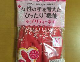 【超おすすめゴム手袋】日本のゴム手袋界で最高。「ずり落ちてくる・水が入る」を解決した「プリティーネ」が素晴らしい