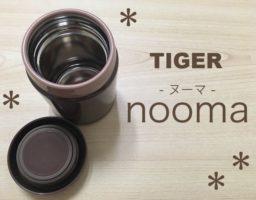 タイガーのスープジャー「nooma(ヌーマ)」を水筒として使う3つのメリット。水筒より圧倒的に洗いやすい!