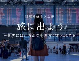 弱さと向き合うことで出会える強さ―近藤雄生さん著『旅に出よう―世界にはいろんな生き方があふれてる』を読んで