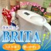 1リットル4.2円!一人暮らしの浄水器はBRITA(ブリタ)がおすすめ。使い方やコストを徹底レビュー!