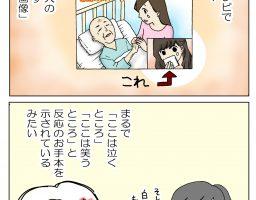 日本人の泣き笑いは、誰かがタクトを振っているみたい?