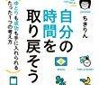 日本は生産性大国になれる―『自分の時間を取り戻そう』『武器としての人口減社会』を読んで
