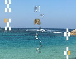 ブログ移転のお知らせ&沖縄に移住しました
