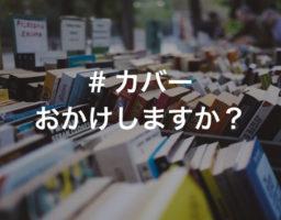 「日本の本にはなぜカバー?」と、ペーパーバックはとても読みやすいということ