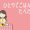一人でごはんを食べたらダメですか?―「一人での食事は寂しいこと」という決めつけはやめよう!