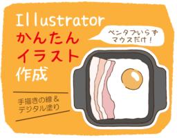 【イラレ】初心者だったときに知りたかったイラストレーターでの簡単イラスト作成方法