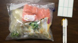 「冷凍料理キット作り」で幸せになれた話と「食材の冷凍保存」じゃダメだった理由