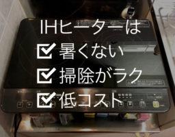 【おすすめ】アイリスオーヤマ2口IHクッキングヒーターを半年使用。購入前に気になったポイント、使ってみてわかったこと
