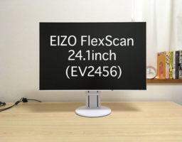 EIZO FlexScan 24.1インチ モニター(EV2456)使用レビュー!すっかりなくてはならない仕事道具に。