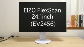 EIZO FlexScan 24.1インチ モニター(EV2456)使用レビュー!最高です!