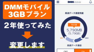 【格安SIM】DMMモバイル3GBプランを利用して2年経ったレビュー。容量3GBで足りた?通話料金が高いってほんと?