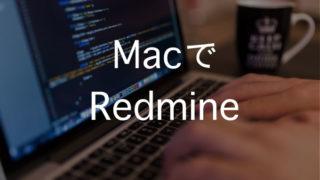 Macに個人でBitnami Redmineを導入する手順