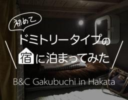 福岡に安く宿泊するなら!博多区呉服町のB&C Gakubuchiがドミトリーが初めての女性にもおすすめ!