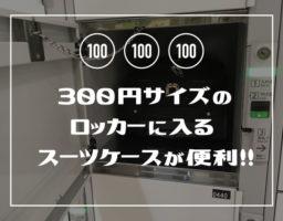 300円サイズのコインロッカーに入る小さめスーツケースが超便利。旅先での空きロッカー探しに終止符が!