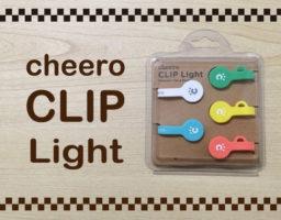 万能クリップ「cheero CLIP Light」を使ってみた。見た目以上に強めのホールド力で使い方いろいろ!