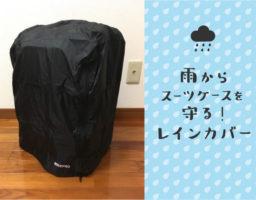 旅先での雨からスーツケースを守る!レインカバーamePROがソフトケース派にとっても便利