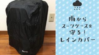旅先での雨からスーツケースを守る!レインカバーamePROが便利