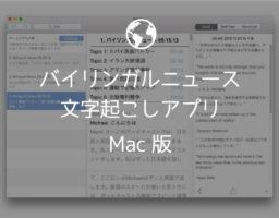 バイリンガルニュース文字起こしアプリMac版(オールアクセス権)を購入。英語学習がますますはかどる!