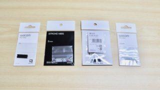 液タブで使うワコムのペンタブレット用替え芯4種買って比較してみた【エラストマー、ストローク、フェルト、ハードフェルト】